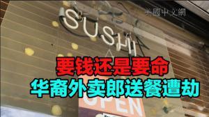 要钱还是要命  华裔外卖郎送餐遭劫