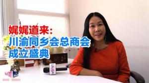 娓娓道来:川渝同乡会总商会成立盛典