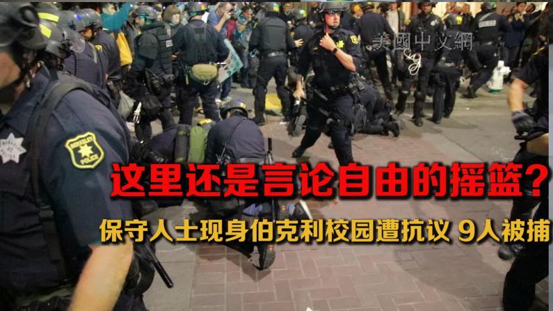 这里还是言论自由摇篮?保守人士现身伯克利校园遭抗议 9人被捕