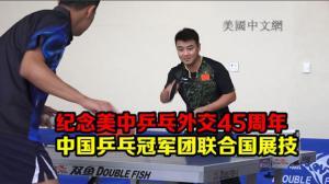 纪念美中乒乓外交45周年 中国乒乓冠军团联合国展技