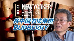 HELLO纽约客:将中国书法带进Burberry旗舰店