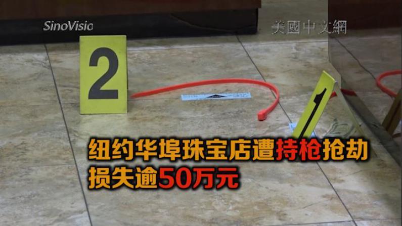 纽约华埠珠宝店遭持枪抢劫  损失逾50万元