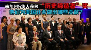 华美博物馆颁奖礼 表彰杰出华裔人士