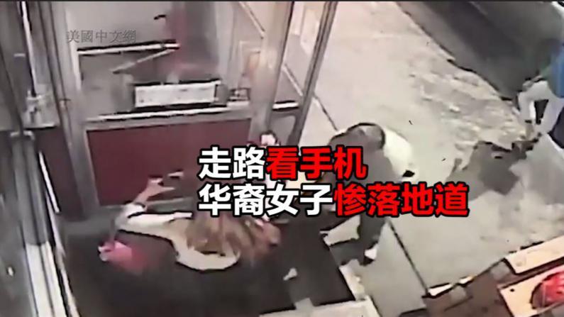 走路看手机 华裔女子惨落地道