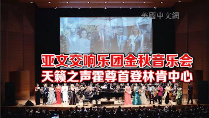 文化中国-美国亚文交响乐团金秋音乐会 天籁之声环绕纽约林肯中心