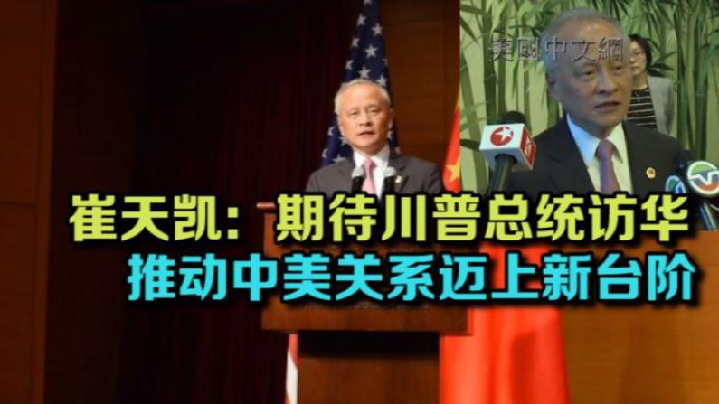 崔天凯:期待川普总统访华推动中美关系迈上新台阶