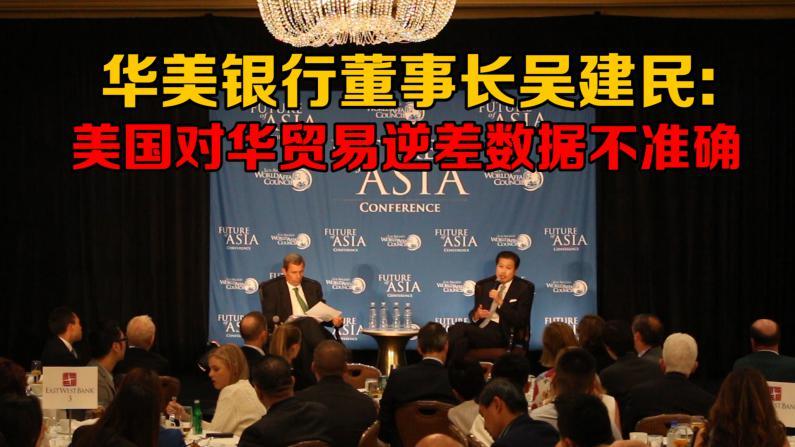 亚洲未来论坛 美中专家共话中美贸易发展