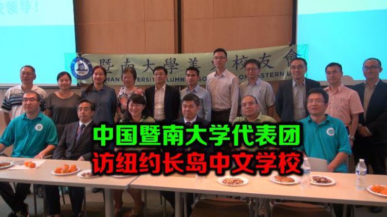 中国暨南大学代表团 访纽约长岛中文学校