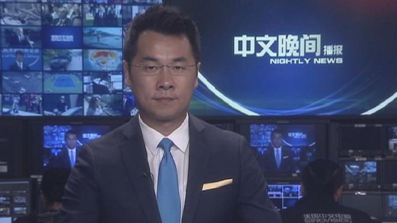 2017年09月17日中文晚间播报