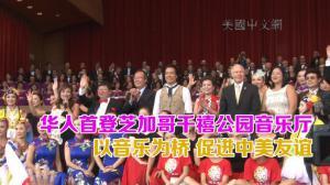 华人首登芝加哥千禧公园音乐厅 以音乐为桥梁 促进中美友谊