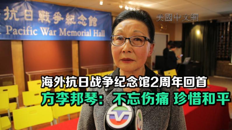 海外抗日战争纪念馆2周年回首 方李邦琴:不忘伤痛 珍惜和平