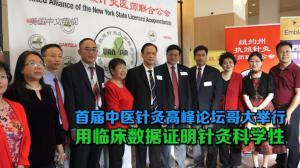首届中医针灸高峰论坛哥大举行  用临床数据证明针灸科学性