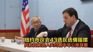 纽约市议会43选区选情摇摆 共和党候选人关约翰中华公所拜票