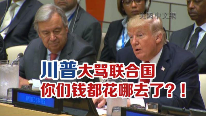 川普大骂联合国 你们钱都花哪去了?!
