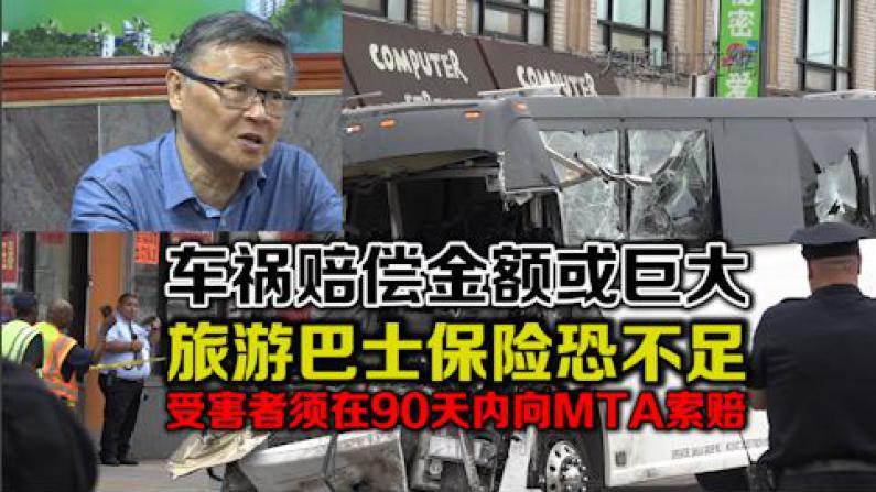 车祸赔偿金额或巨大旅巴保险恐不足 受害者须在90天内向MTA索赔
