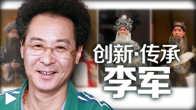 李军 京剧的创新与传承
