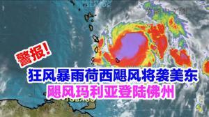 警报!狂风暴雨荷西飓风将袭美东 飓风玛利亚登陆佛州