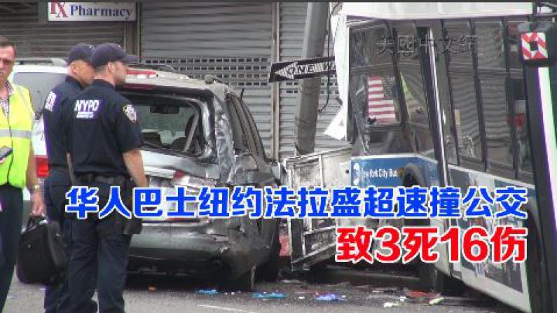 华人巴士纽约法拉盛撞公交 致3死16伤