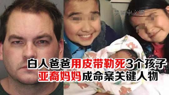 白人爸爸用皮带勒死3个孩子 亚裔妈妈成命案关键人物