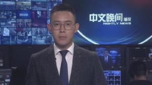 2017年09月18日中文晚间播报