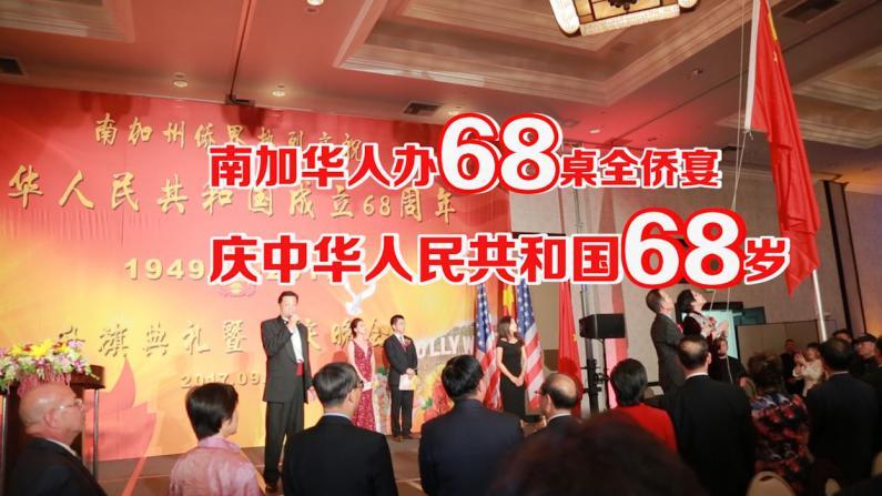 南加华人办68桌全侨宴  庆中华人民共和国68岁生日