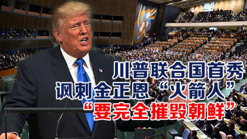 """川普联合国首秀 讽刺金正恩""""火箭人""""  """"要完全摧毁朝鲜"""""""