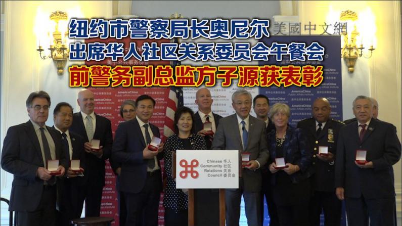 纽约市警局长奥尼尔出席华人社区关系委员会午餐会 前警务副总监方子源获表彰
