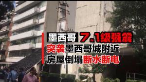 7.1级地震突袭墨西哥城附近 房屋倒塌 断水断电