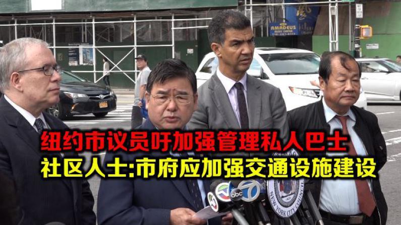 纽约市议员吁加强管理私人巴士 社区人士:市府应加强交通设施建设