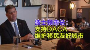 波士顿市长:支持DACA 维护移民友好城市