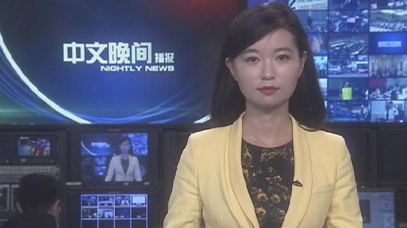 2017年09月19日中文晚间播报