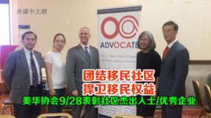 团结移民社区 捍卫移民权益 美华协会9/28表彰社区杰出人士/优秀企业