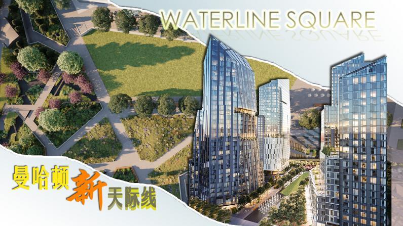 纽约三大顶级建筑师合力打造上西新城Waterline Square