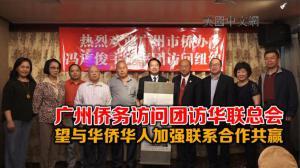 广州侨务访问团访华联总会 望与华侨华人加强联系合作共赢