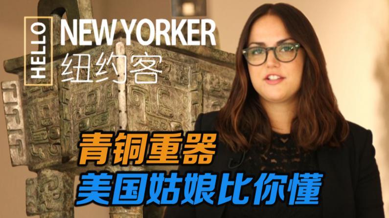 HELLO纽约客:青铜重器美国姑娘比你懂