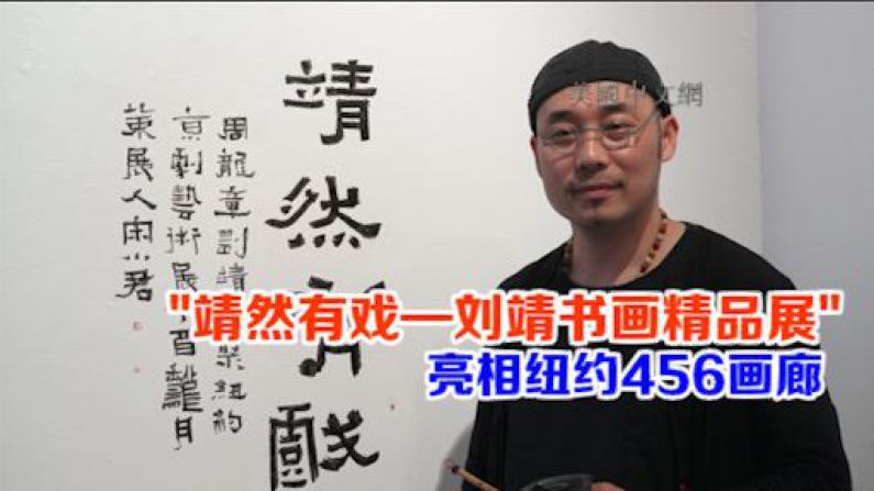"""""""靖然有戏—刘靖书画精品展"""" 亮相纽约456画廊"""