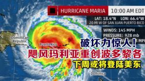 破坏力惊人! 飓风玛利亚重创波多黎各 下周或将登陆美东