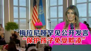 """梅拉尼娅罕见公开发言  """"保护孩子免受欺凌"""""""