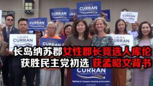 长岛纳苏郡女性郡长竞选人库伦  获胜民主党初选 获孟昭文背书