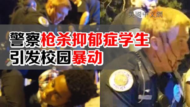 警察枪杀抑郁症学生 引发校园暴动