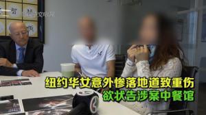 华女意外惨落地道致重伤  欲状告涉案中餐馆