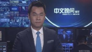 2017年09月20日中文晚间播报