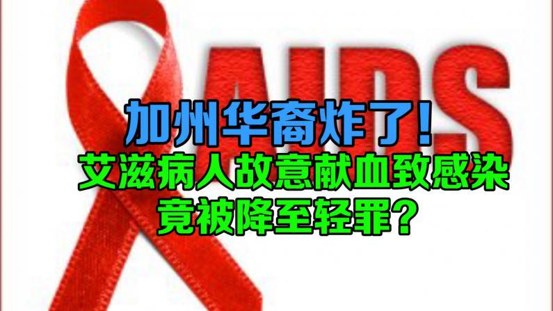 加州华裔炸了!艾滋病人故意献血致感染竟被降至轻罪?