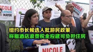纽约市长候选人批游民政策 称租酒店浪费税金应建可负担住房