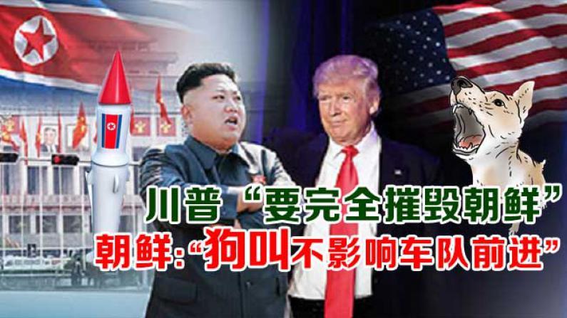 """川普""""要完全摧毁朝鲜"""" 朝鲜:""""狗叫不影响车队前进"""""""