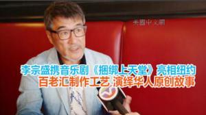 李宗盛携音乐剧《捆绑上天堂》亮相纽约 百老汇制作工艺演绎华人原创故事