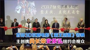 中国首部3D/全景声京剧电影《霸王别姬》 纽约举办特别放映会 国粹搭配新技术受青睐