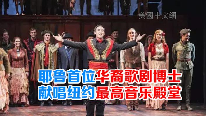 耶鲁首位华裔歌剧博士 献唱纽约最高音乐殿堂