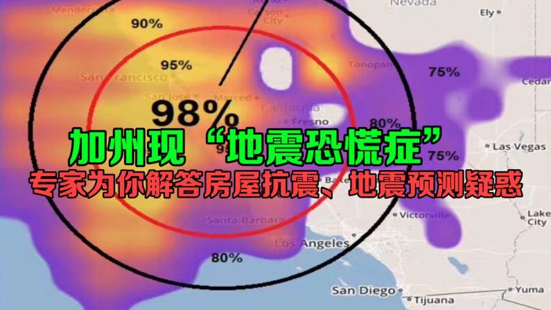 """加州现""""地震恐慌症""""  专家为你解答房屋抗震、地震预测疑惑"""