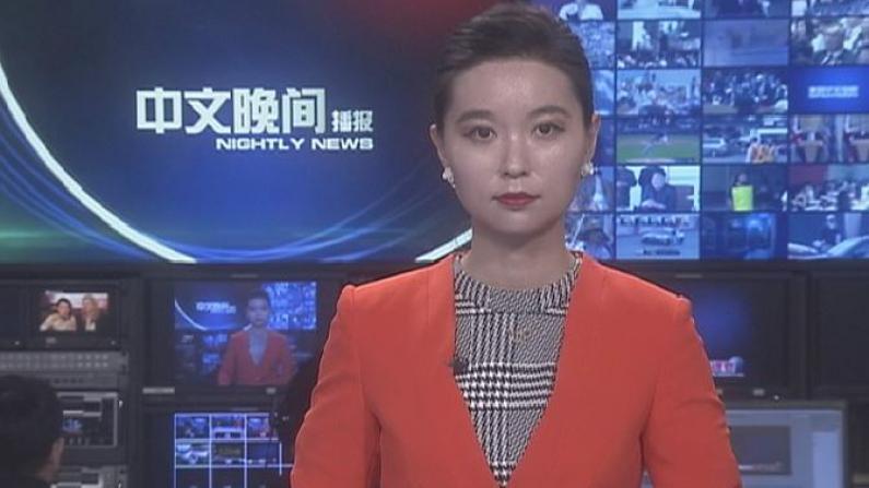 2017年09月21日中文晚间播报